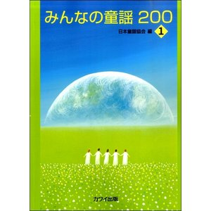 みんなの童謡200−1(幼児保育・子供のうた(リトミック) /4962864882177)