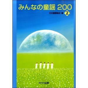 みんなの童謡200−2(幼児保育・子供のうた(リトミック) /4962864882184)