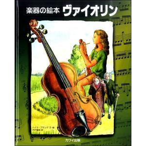 楽器の絵本 ヴァイオリン/(絵本・音楽マンガ /4962864882313)|sitemusicjapan