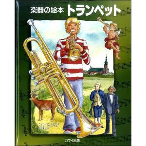 楽器の絵本 トランペット/(絵本・音楽マンガ /4962864882337)|sitemusicjapan