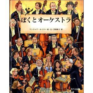 ぼくとオーケストラ/(絵本・音楽マンガ /4962864882344)|sitemusicjapan