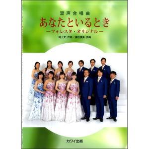 渡辺俊幸:混声合唱曲 「あなたといるとき」−フォレスタオリジナル−(合唱曲集 混声 /4962864920381) sitemusicjapan