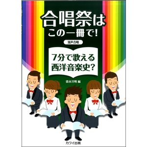 徳永洋明:合唱祭はこの一冊で! 「7分で歌える西洋音楽史?」 混声合唱(合唱曲集 混声 /4962864924853) sitemusicjapan