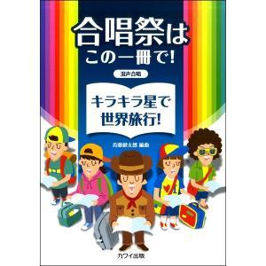 首藤健太郎 混声合唱 合唱祭はこの一冊でキラキラ星で世界旅行/(合唱曲集 混声 /4962864924860) sitemusicjapan