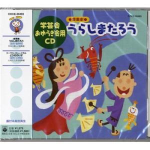 CD 学芸会・おゆうぎ会用CD 音楽劇 うらしまたろう/(CD・カセット /4988001332190)