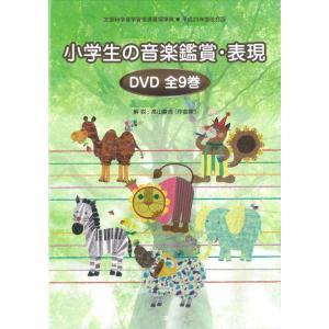 DVD 小学生の音楽鑑賞・表現 全9巻/(DVD/ビデオ(LMクラシック系管弦含 /4988002604982)