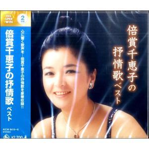 CD 倍賞千恵子の抒情歌ベスト/(CD・カセット /4988003560669)|sitemusicjapan
