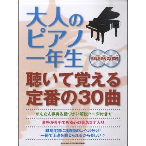 大人のピアノ一年生 聴いて覚える定番の30曲(模範演奏CD2枚付)(大人のピアノ曲集 /4997938032738) sitemusicjapan