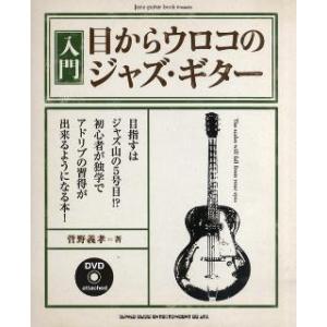 入門・目からウロコのジャズ・ギター DVD付/(ジャズ・ブルースギター教本 /4997938145322)