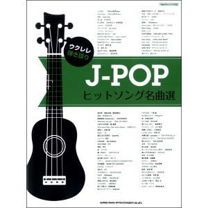 ウクレレ弾き語り J−POPヒットソング名曲選(ウクレレ教本・曲集 /4997938202421)|sitemusicjapan