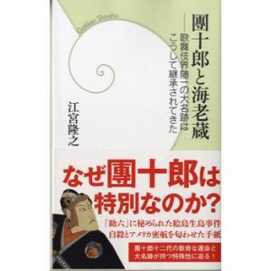 新書 團十郎と海老蔵 江宮隆之/著/(文庫・新書 /9784054049888) sitemusicjapan