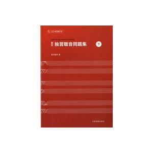 新訂 独習聴音問題集 下 CD−ROM付/(幼児保育・リトミック・オペレッタ /4511005073...