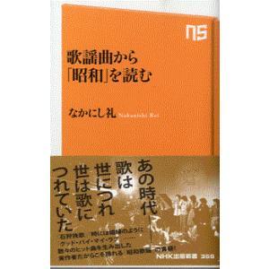 新書 歌謡曲から「昭和」を読む/(文庫・新書 /9784140883662) sitemusicjapan