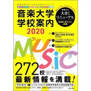 音楽大学・学校案内2020 国公立大・私大・短大・高校・中学・音楽学校・大学院/(就職関連・学校案内・問題集 /9784276009158)|sitemusicjapan