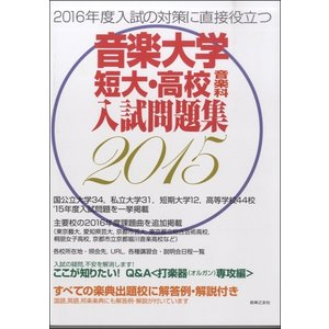 音楽大学・短大・高校音楽科入試問題集 2015年度/(就職関連・学校案内・問題集 /9784276009592)|sitemusicjapan