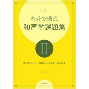 ネットで採点 和声学課題集II/(就職関連・学校案内・問題集 /9784276102446)|sitemusicjapan