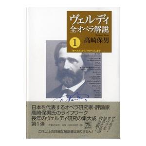ヴェルディ全オペラ解説 1/(クラシック演奏技法・指揮法・唱法 /9784276130319)