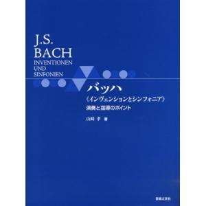 バッハ≪インヴェンションとシンフォニア≫演奏と指導のポイント/(クラシック演奏技法・指揮法・唱法 /9784276140219)