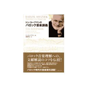 トン・コープマンのバロック音楽講義/(クラシック演奏技法・指揮法・唱法 /9784276140615)
