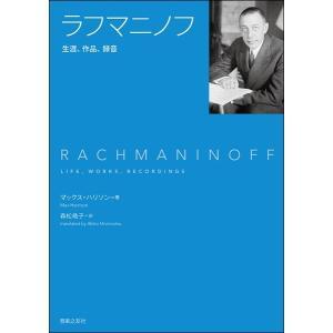 ラフマニノフ生涯、作品、録音/(伝記・評伝(作曲家・演奏家) /9784276226227)
