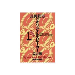 長岡鉄男のオリジナルスピーカー設計術 基礎知識編/(写真集 /9784276240513)|sitemusicjapan