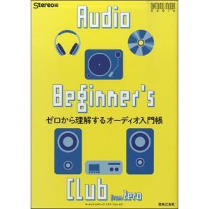 ムック Audio Beginner's Club From Zero ゼロから理解するオーディオ入門帳/(ムック・雑誌(ピアノ系) /9784276