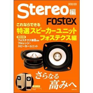 ムック これならできる特選スピーカーユニット フォステクス編/(ムック・雑誌(LM系) /9784276962682)|sitemusicjapan