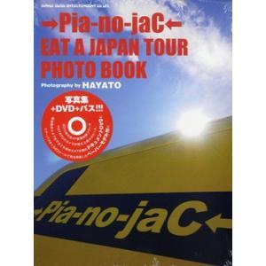 →Pia−no−jaC← EAT A JAPAN TOUR PHOTO BOOK[+DOCUMENT DVD]/(写真集 /9784401622801|sitemusicjapan