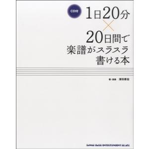 1日20分×20日間で楽譜がスラスラ書ける本/(写真集 /9784401640218)|sitemusicjapan
