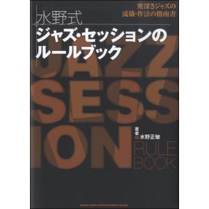 水野式 ジャズ・セッションのルールブック/(写真集 /9784401640300)|sitemusicjapan
