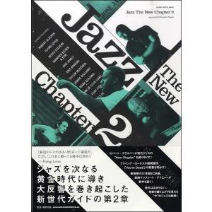 ムック JAZZ THE NEW CHAPTER 2/(ムック・雑誌(LM系) /9784401640461)【お取り寄せ商品】|sitemusicjapan
