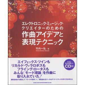 エレクトロニック・ミュージック・クリエイターのための 作曲アイデアと表現テクニック CD付/(評論・...