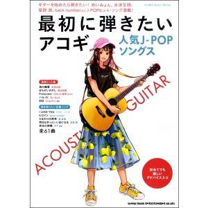 最初に弾きたいアコギ人気J−POPソングス(ギター弾語・ソロ・オムニバス /9784401648009)|sitemusicjapan