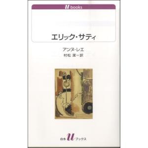 新書 エリック・サティ/(文庫・新書 /9784560073711)|sitemusicjapan