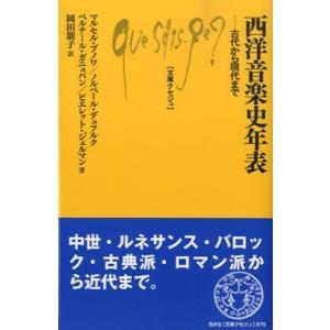 新書 西洋音楽史年表 古代から現代まで/(文庫・新書 /9784560509708)|sitemusicjapan