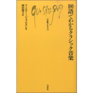 文庫クセジュ 100語でわかるクラシック音楽/(文庫・新書 /9784560509982)|sitemusicjapan