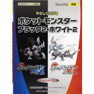 関連words:(株)ヤマハミュージックメディア/最新ゲーム『ポケモン ブラック2』『ポケモン ホワ...