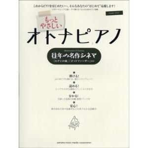 ピアノソロ もっとやさしいオトナピアノ 往年の名作シネマ/エデンの東・ゴッドファーザー(大人のP曲集 /4947817240174)【お取り寄せ商品】|sitemusicjapan