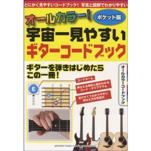関連words:(株)ヤマハミュージックメディア/持ち運びに便利なB6サイズのギターコードブック。全...