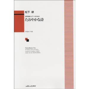 女声合唱とピアノのための たおやかな詩/松下耕(合唱曲集 女声 /4962864880326)【お取り寄せ商品】|sitemusicjapan