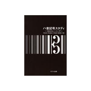 ハ音記号スタディ〜12のトレーニング〜/(幼児保育・リトミック・オペレッタ /49628649403...