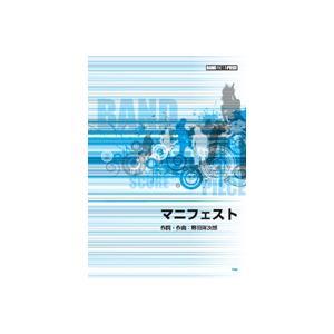 関連words:KMP(ケイ・エム・ピー)/RADWIMPSのニューシングル「マニフェスト」を収録し...