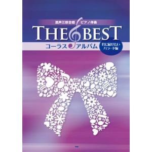 混声三部合唱/ピアノ伴奏 The Best コーラス・アルバム [君に届けたいバラード編](合唱曲集 混声 /4513870035066)【お取り寄せ|sitemusicjapan