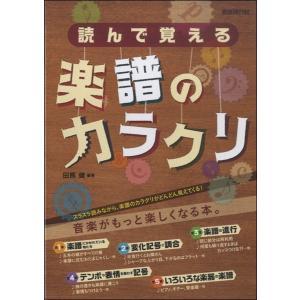 関連words:(株)自由現代社/◇内容<br><br>楽譜が読めない、また...