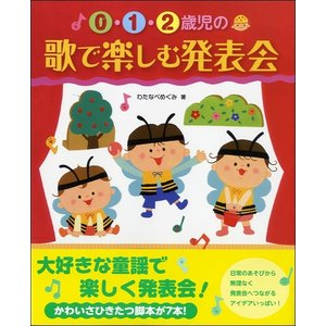 0・1・2歳児の 歌で楽しむ発表会(幼児保育・子供のうた(リトミック) /9784805402290)