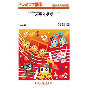 SK641 オモイダマ/関ジャニ∞(器楽合奏リコーダー鼓笛バンド /4533332886418)【お取り寄せ商品】