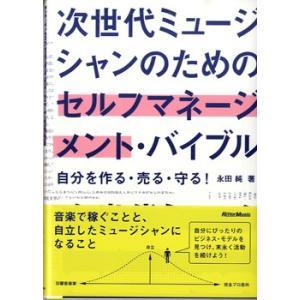 関連words:(株)リットーミュージック/