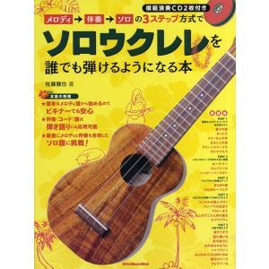 ムック メロディ→伴奏→ソロの3ステップ方式でソロウクレレを誰でも弾けるようになる本 CD2枚付/(ウクレレ教本・曲集 /9784845622290)|sitemusicjapan