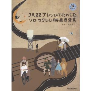 JAZZアレンジでたのしむ ソロ・ウクレレの映画音楽集 CD付(ウクレレ教本・曲集 /9784845623945)|sitemusicjapan