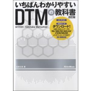 いちばんわかりやすいDTMの教科書 改訂版/(DTM・DAW関連教本・曲集 /97848456262...